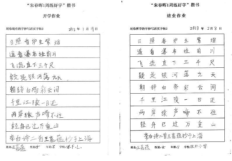 二年级小学生王嘉藴练字前后效果对比