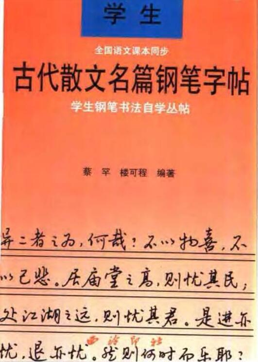 中小学生唐宋诗百首钢笔字帖