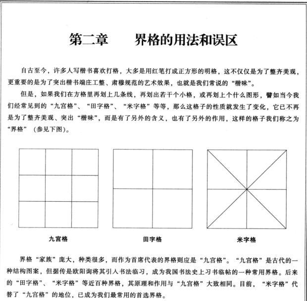 田英章毛笔楷书入门教程介绍