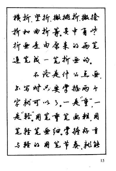 沈鸿根钢笔行书字帖免费下载