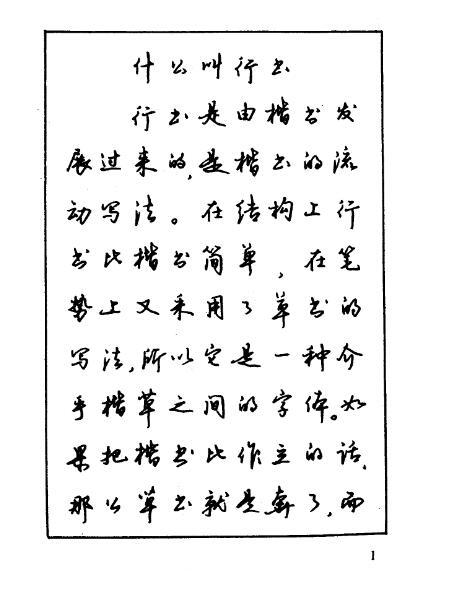 沈鸿根钢笔行书字帖