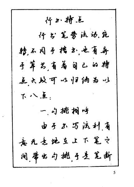 沈鸿根钢笔行书字帖下载