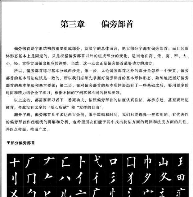 田英章毛笔楷书入门教程免费下载