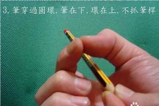 笔穿过圆环,笔在下,环在上,不抓笔杆