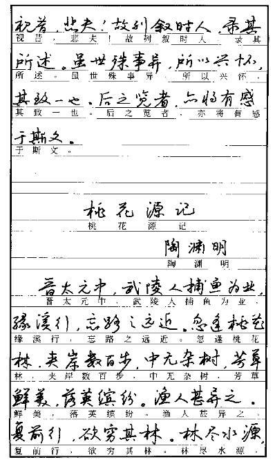 中小学生唐宋诗百首钢笔字帖下载