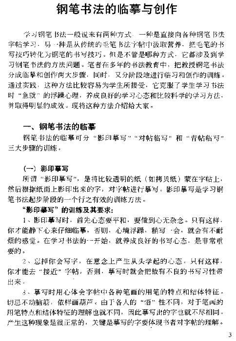 中小学生唐宋诗百首钢笔字帖展示