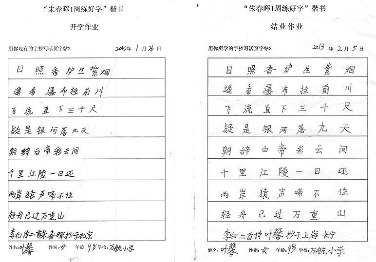 三年级小学生叶馨练字前后效果对比